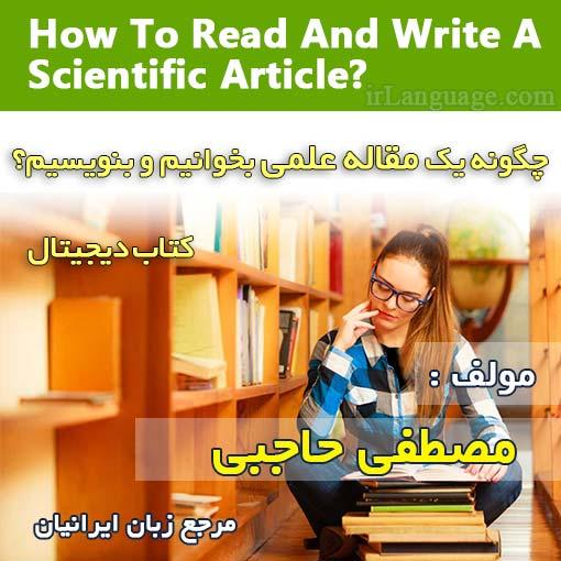 چگونه یک مقاله علمی بخوانیم و بنویسیم تالیف مصطفی حاجبی