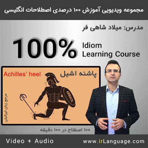 مجموعه آموزش صد در صدی اصطلاحات انگلیسی Hundred Percent Idiom Learning Course