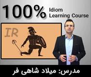 Hundred Percent Idiom مدرس میلاد شاهی فر
