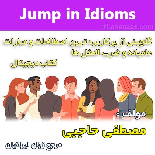اصطلاحات و عبارات عامیانه و ضرب المثل ها Jump in Idioms مصطفی حاجبی