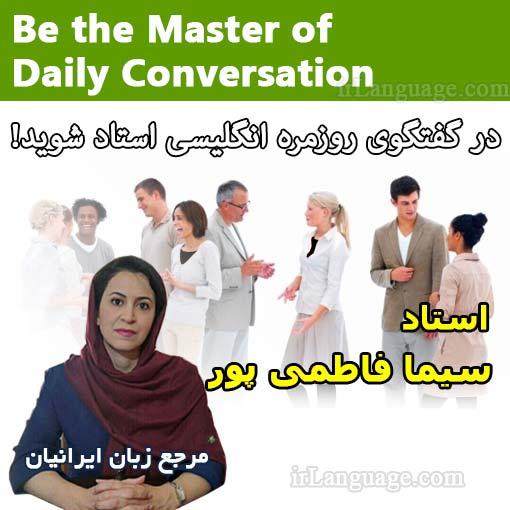 در گفتگوی روزمره انگلیسی استاد شوید - Be The Master of Daily Conversation - مدرس سیما فاطمی پور