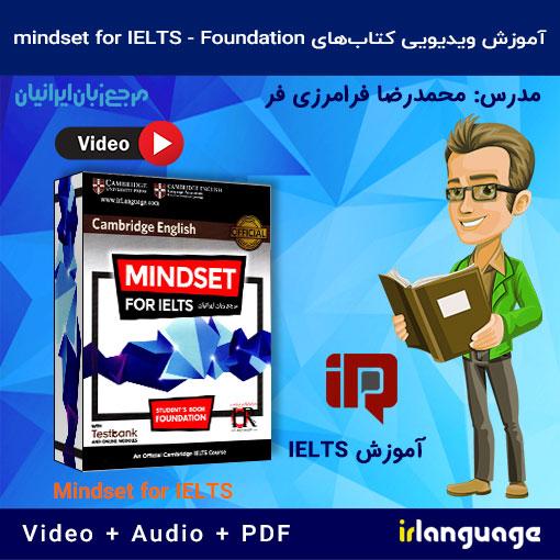 آموزش کتاب تصویری کتاب Mindset for IELTS