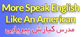 Speak English Like An American  مدرس کیارش پیریایی