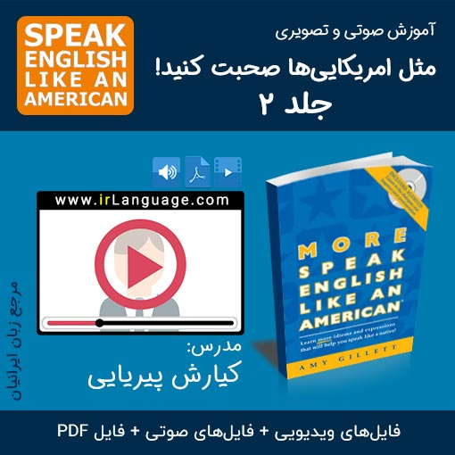 آموزش تصویری کتاب More Speak English Like An American