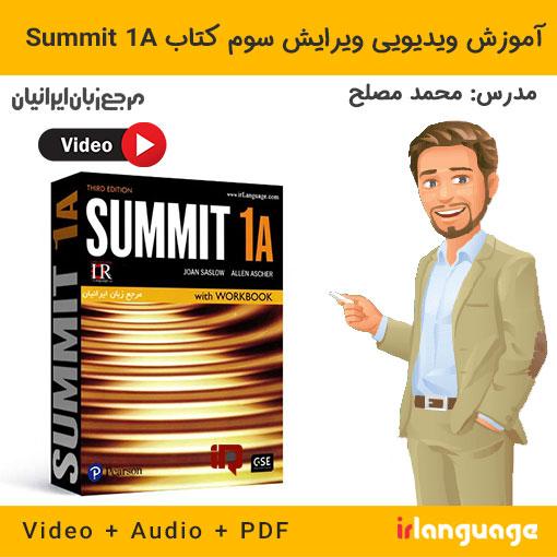 آموزش کتاب Summit 1A مدرس محمد مصلح