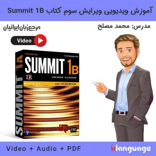 آموزش کتاب Summit 1B مدرس محمد مصلح