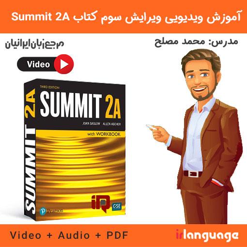 آموزش کتاب Summit 2A مدرس محمد مصلح