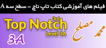 Top Notch Level 3A
