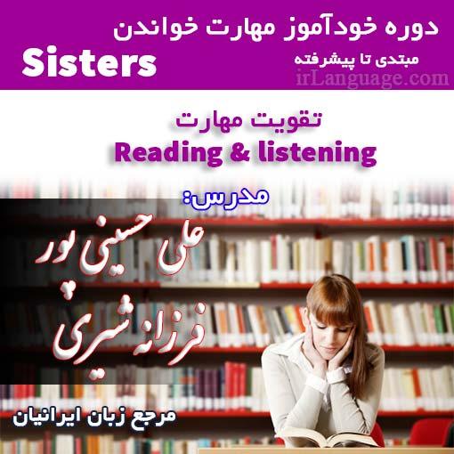 دوره خودآموز تقویت مهارت خواندن Sister -مدرس علی حسینی پور - فرزانه شیری