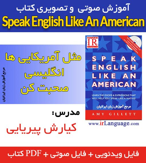 آموزش تصویری کتاب Speak English Like An American مدرس کیارش پیریایی