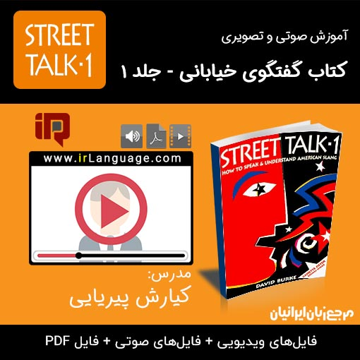آموزش تصویری کتاب Street Talk 1
