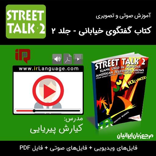 آموزش تصویری کتاب Street Talk 2