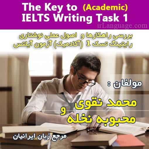 اصول عملی نوشتاری رایتینگ تسک ۱ (اکادمیک) آزمون آیلتس - تالیف محمد نقوی