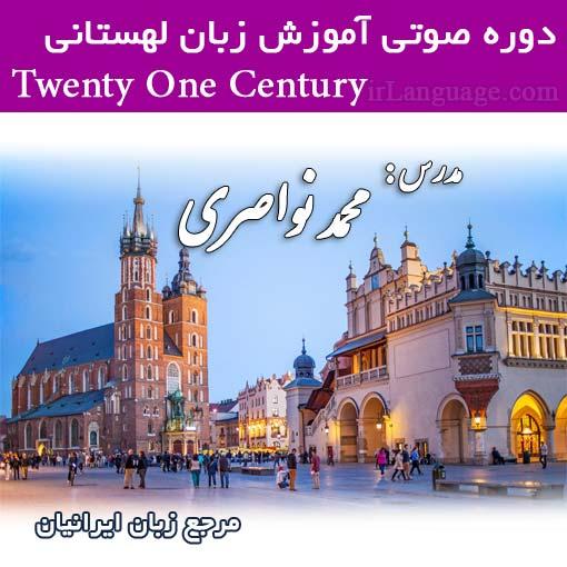 دوره صوتی آموزش زبان لهستانی - محمد نواصری