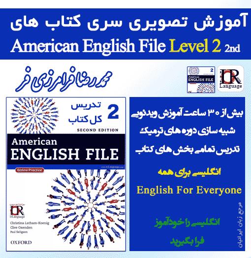 آموزش کتاب American English File level 1 استاد فرامزی فر