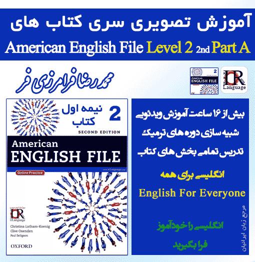 آموزش کتاب American English File level 2 استاد فرامزی فر