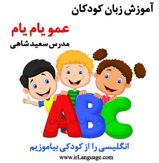آموزش زبان کودکان عمو یام یام - سعید شاهی
