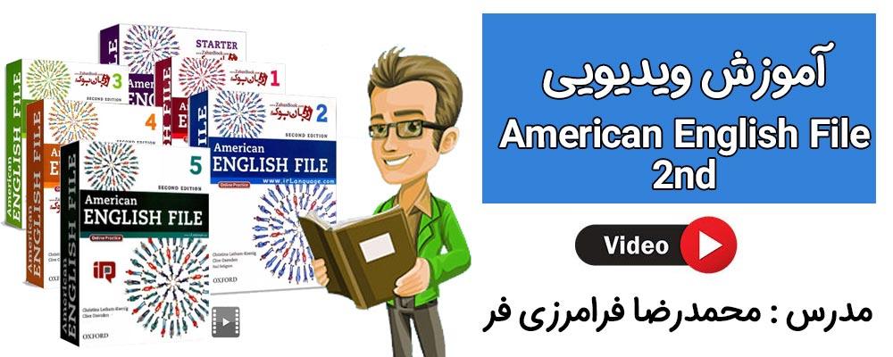 آموزش ویدئویی کتاب های American English File 2nd