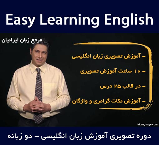 آموزش زبان Easy Learning English