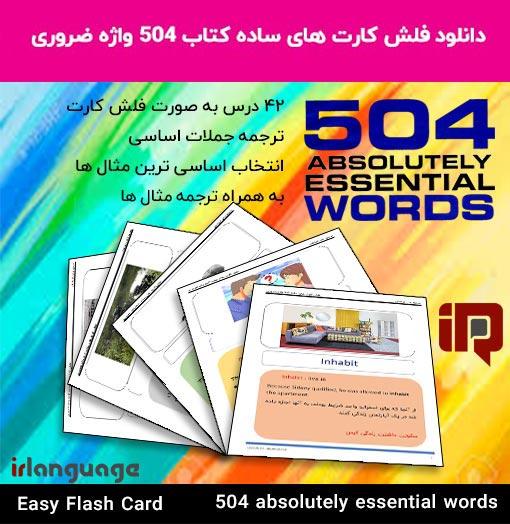 آموزش ساده کتاب 504 واژه ضروری زبان انگلیسی