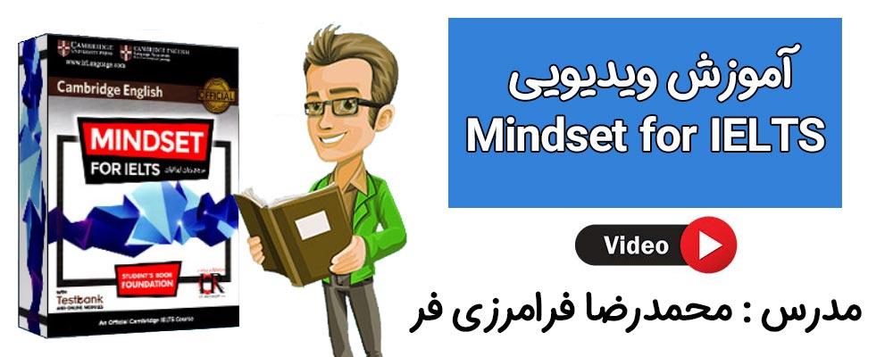 آموزش ویدئویی کتاب های Mindset for IELTS