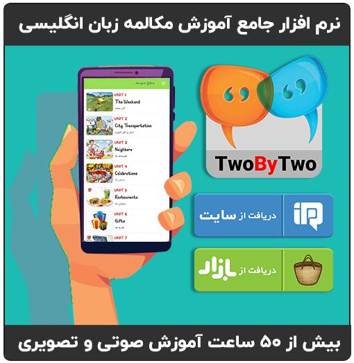 نرم افزار آموزش زبان Two By Two